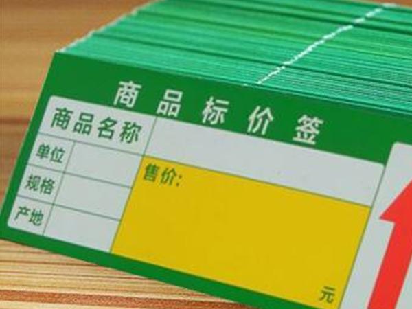 纸卡标签 (2)